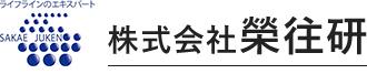 株式会社 榮往研